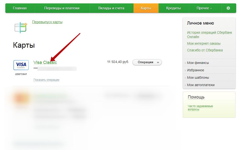 установить почта банк онлайн на телефон