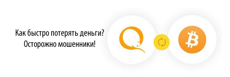 Осторожно мошенники - обмен Qiwi на BitCoin и обратно