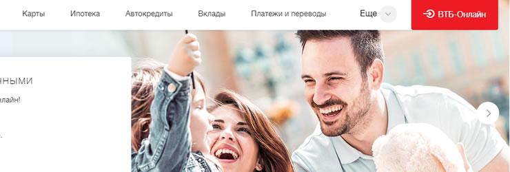 Личный кабинет онлайн ВТБ - online.vtb.ru