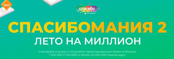 «Спасибомания» от Сбербанка - game2.spasibosb.ru