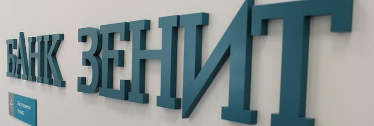 Банк Зенит: потребительский кредит