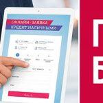 Почта банк предварительно одобрил кредит. Что дальше?