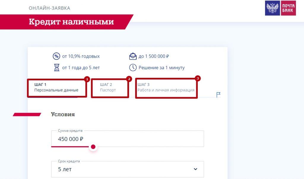 Заполнение анкеты на онлайн заявку на кредит в Почта Банке