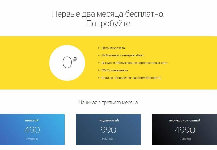 Тарифы на открытие счета в Тинькофф банке